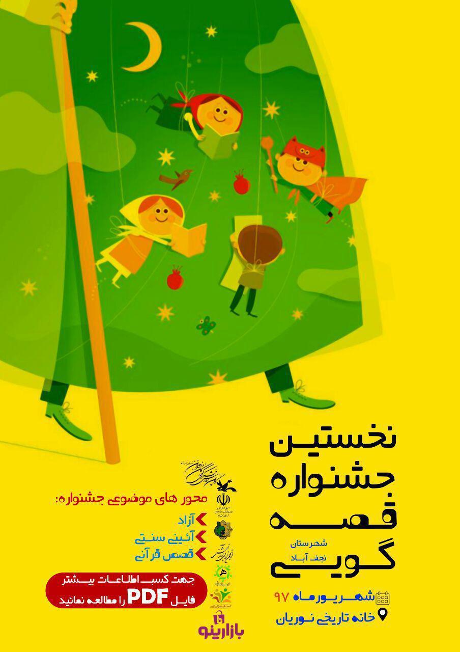 برگزاری اولین جشنواره قصه گویی نجف آباد