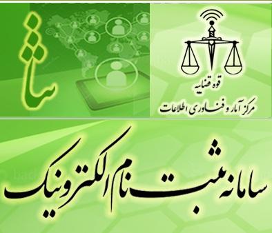ابلاغ الکترونیک ۷۵درصد از اوراق قضایی نجف آباد