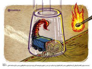 آتش زدن کالای قاچاق جریمه 3میلیاردی یک قاچاقچی در نجف آباد جریمه ۳میلیاردی یک قاچاقچی در نجف آباد                                     300x225