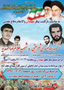 تشییع ۲شهید در عاشورای نجف آباد تشییع ۲شهید در عاشورای نجف آباد                                               214x300