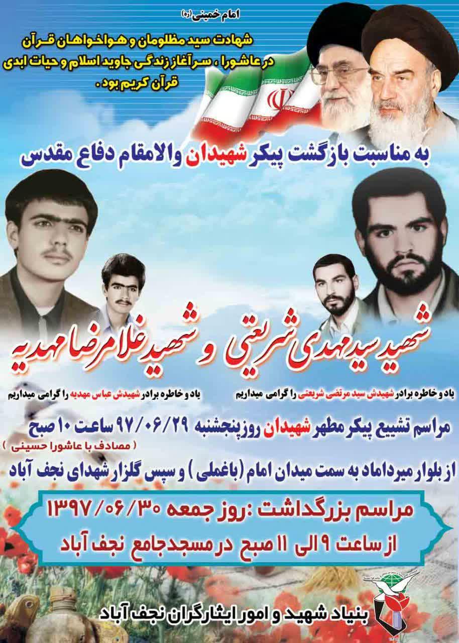 تشییع ۲شهید در عاشورای نجف آباد