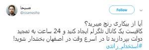استخدام رانتی در اصفهان مدیران تلگرامی، بخشدار و فرماندار شدند+تصاویر مدیران تلگرامی، بخشدار و فرماندار شدند+تصاویر                                             1 300x102