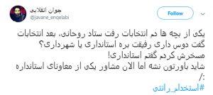 استخدام رانتی در اصفهان مدیران تلگرامی، بخشدار و فرماندار شدند+تصاویر مدیران تلگرامی، بخشدار و فرماندار شدند+تصاویر                                             3 300x134