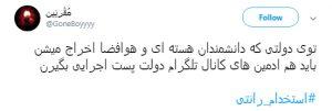 استخدام رانتی در اصفهان مدیران تلگرامی، بخشدار و فرماندار شدند+تصاویر مدیران تلگرامی، بخشدار و فرماندار شدند+تصاویر                                             9 300x101