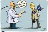 حقوق ۵۰میلیونی در بنیاد شهید