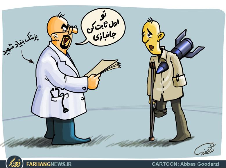 حقوق ۵۰میلیونی در بنیاد شهید حقوق ۵۰میلیونی در بنیاد شهید حقوق ۵۰میلیونی در بنیاد شهید