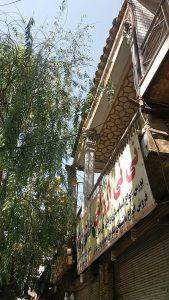 حسینیه ارشاد نجف آباد حسینیه ای که جان مردم نجف آباد را تهدید می کند+تصاویر حسینیه ای که جان مردم نجف آباد را تهدید می کند+تصاویر                                                       1 169x300