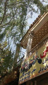 حسینیه ارشاد نجف آباد حسینیه ای که جان مردم نجف آباد را تهدید می کند+تصاویر حسینیه ای که جان مردم نجف آباد را تهدید می کند+تصاویر                                                       6 169x300