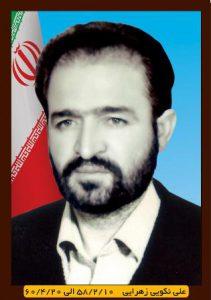 علی نکویی زهرایی نکوداشت اولین فرماندار نجف آباد+تصاویر نکوداشت اولین فرماندار نجف آباد+تصاویر                                211x300