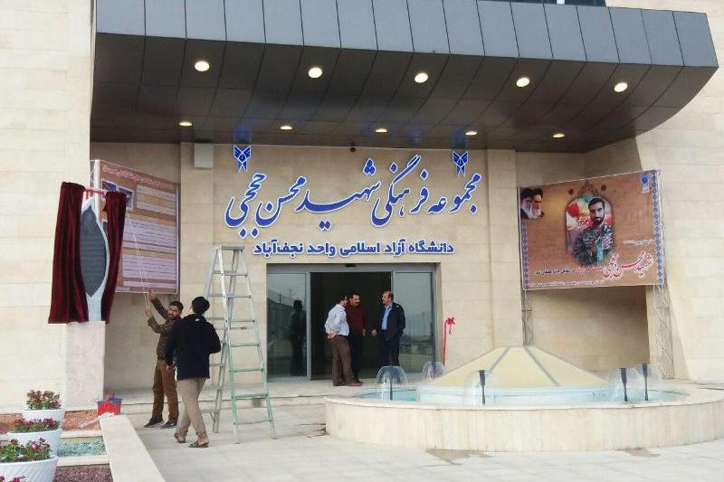 حاشیه های یک افتتاح در دانشگاه آزاد نجف آباد حاشیه های یک افتتاح در دانشگاه آزاد نجف آباد حاشیه های یک افتتاح در دانشگاه آزاد نجف آباد