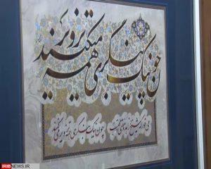 نمایشگاه خط در نجف آباد+ تصاویر نمایشگاه خط در نجف آباد+ تصاویر                       2 300x240