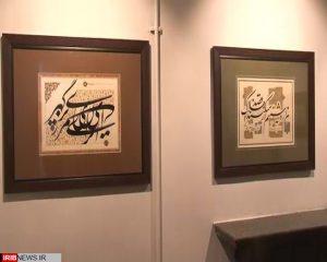 نمایشگاه خط امید نمازیان نمایشگاه خط در نجف آباد+تصاویر نمایشگاه خط در نجف آباد+تصاویر                       4 300x240
