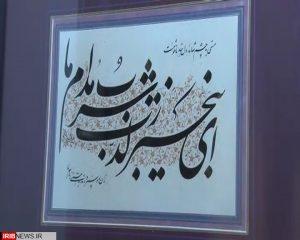 نمایشگاه خط امید نمازیان نمایشگاه خط در نجف آباد+تصاویر نمایشگاه خط در نجف آباد+تصاویر                       6 300x240