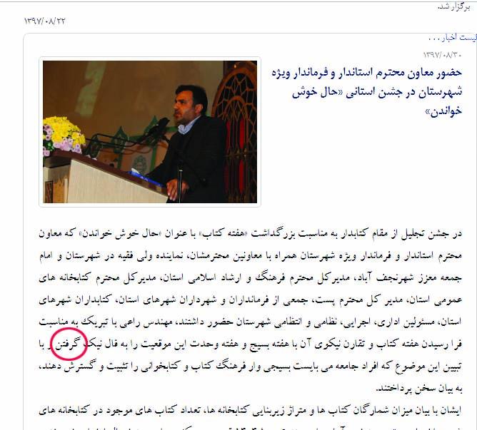 غلط های املایی در اخبار فرمانداری نجف آباد+تصاویر