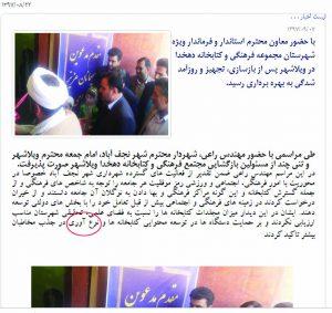 غلط های املایی در اخبار فرمانداری+ تصاویر                             300x283