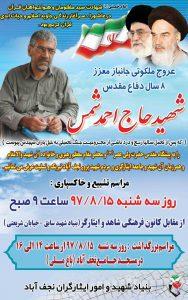 شهید احمد شمس شهادت یک جانباز در نجف آباد+تصاویر شهادت یک جانباز در نجف آباد+تصاویر                          188x300
