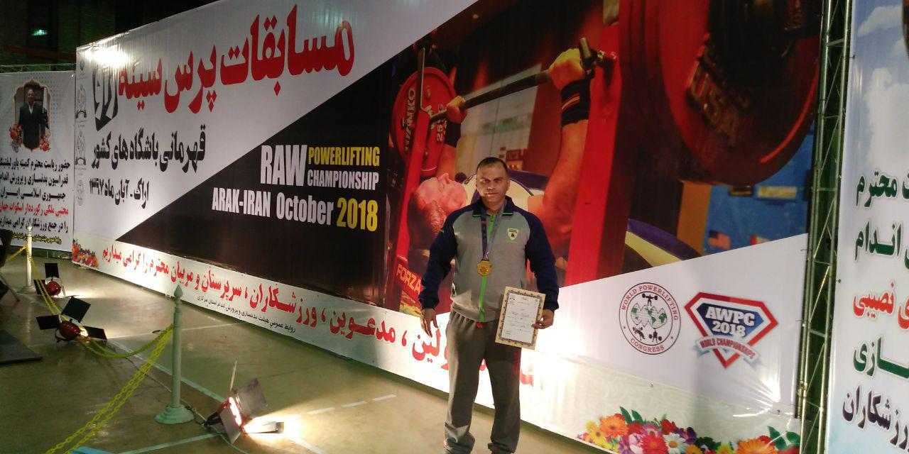 قهرمانی استاد دانشگاه آزاد نجف آباد در پرس سینه