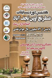 شطرنج ۸میلیون تومانی در نجف آباد                           199x300