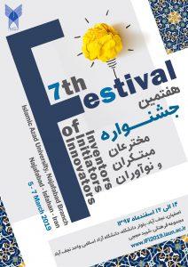 جشنواره مخترعان پایان جشنواره مخترعان در دانشگاه آزاد نجف آباد پایان جشنواره مخترعان در دانشگاه آزاد نجف آباد                                                 212x300