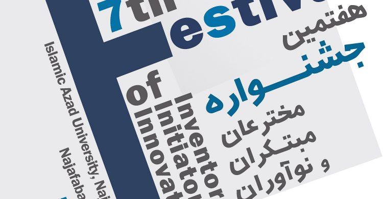 جشنواره مخترعان و مبتکران در دانشگاه آزاد
