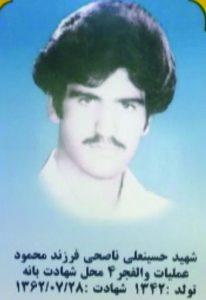 شهید حسینعلی ناصحی به کما رفتن مادر سه شهید در نجف آباد +تصاویر و فیلم به کما رفتن مادر سه شهید در نجف آباد +تصاویر و فیلم                           206x300
