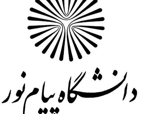 واکنش تشکل های پیام نور  به جشن روز دانشجو