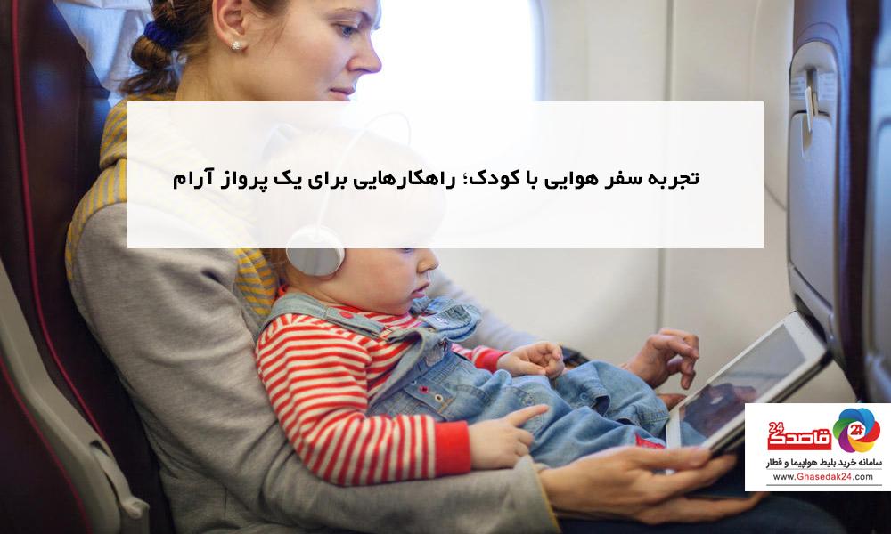 تجربه سفر هوایی با کودک