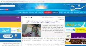 مادر شهیدان ناصحی بی مهری به مادر سه شهید در نجف آباد+تصاویر و فیلم بی مهری به مادر سه شهید در نجف آباد+تصاویر و فیلم                                  300x163
