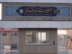 کار جهادی در مجتمع شهید حججی+ تصاویر                                              1 300x225