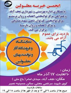 نمایشگاه معلولان نمایشگاه توانمندی های معلولان نجف آباد+فیلم نمایشگاه توانمندی های معلولان نجف آباد+فیلم                                 230x300
