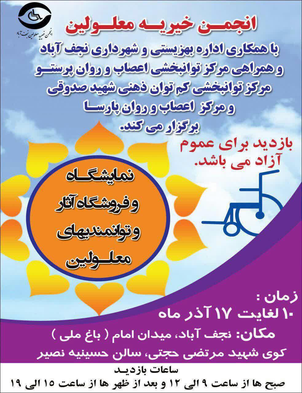 نمایشگاه توانمندی های معلولان نجف آباد+فیلم
