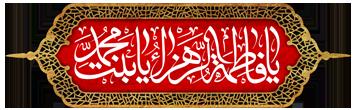 دانلود دانلود طرحهای ایام شهادت حضرت زهرا + پوستر