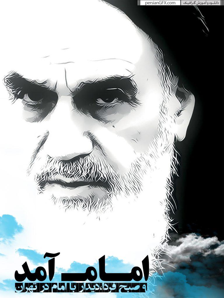 امام خمینی دانلود دانلود طرح های با کیفیت دهه فجر جهت چاپ + تصاویر Dahe