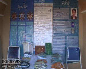 افغانستان نمایشگاه صنایع دستی افغانستان در نجف آباد نمایشگاه صنایع دستی افغانستان در نجف آباد                                        8 300x240