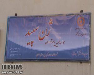 اولین خیریه ژنتیک در نجف آباد + تصاویر اولین خیریه ژنتیک در نجف آباد + تصاویر                                  2 300x240