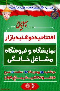 شهرداری نجف آباد ویژه برنامه های دهه فجر در نجف آباد+ تصاویر ویژه برنامه های دهه فجر در نجف آباد+ تصاویر