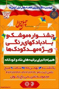 جشن دهه فجر ویژه برنامه های دهه فجر در نجف آباد+ تصاویر ویژه برنامه های دهه فجر در نجف آباد+ تصاویر
