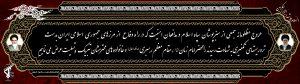 شهادت شهادت نیروی لشکر ۸نجف در انفجار تروریستی زاهدان+ تصاویر تمام شهدا BANER 300x84