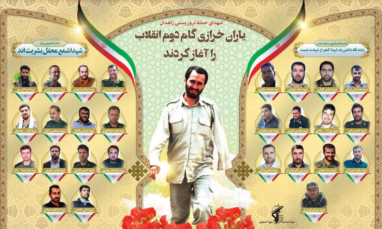 اعلام زمان تشییع شهدای نجف آباد در حادثه تروریستی زاهدان و پوستر مراسم