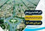 افتتاح ۲۷ میلیارد پروژه عمرانی در نجف آباد + تصاویر افتتاح افتتاح ۲۷ میلیارد پروژه عمرانی در نجف آباد + تصاویر                                                                                               1 155x105