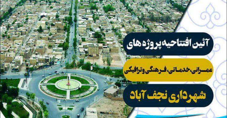 افتتاح ۲۷ میلیارد پروژه عمرانی در نجف آباد + تصاویر