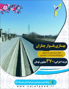 پروژه های عمرانی شهرداری نجف آباد افتتاح افتتاح ۲۷ میلیارد پروژه عمرانی در نجف آباد + تصاویر                                                                                               10 233x300
