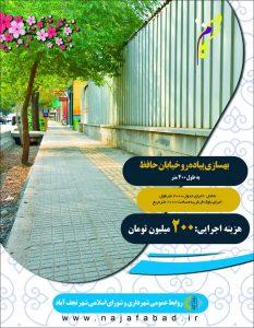 پروژه عمرانی افتتاح افتتاح ۲۷ میلیارد پروژه عمرانی در نجف آباد + تصاویر                                                                                               11 233x300