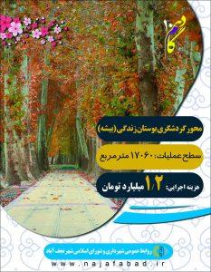 پروژه های عمرانی شهرداری نجف آباد افتتاح افتتاح ۲۷ میلیارد پروژه عمرانی در نجف آباد + تصاویر                                                                                               12 233x300