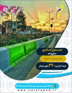 پروژه های عمرانی افتتاح افتتاح ۲۷ میلیارد پروژه عمرانی در نجف آباد + تصاویر                                                                                               13 233x300
