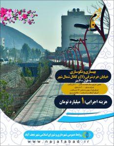 پروژه های عمرانی افتتاح افتتاح ۲۷ میلیارد پروژه عمرانی در نجف آباد + تصاویر                                                                                               14 233x300