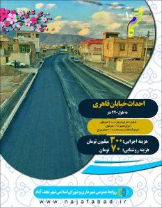 پروژه های عمرانی شهرداری افتتاح افتتاح ۲۷ میلیارد پروژه عمرانی در نجف آباد + تصاویر                                                                                               15 233x300