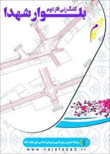 شهرداری نجف آباد افتتاح افتتاح ۲۷ میلیارد پروژه عمرانی در نجف آباد + تصاویر                                                                                               17 214x300