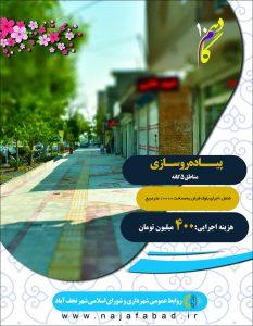پروژه های عمرانی شهرداری افتتاح افتتاح ۲۷ میلیارد پروژه عمرانی در نجف آباد + تصاویر                                                                                               18 233x300
