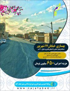پروژه های عمرانی شهرداری افتتاح افتتاح ۲۷ میلیارد پروژه عمرانی در نجف آباد + تصاویر                                                                                               19 233x300
